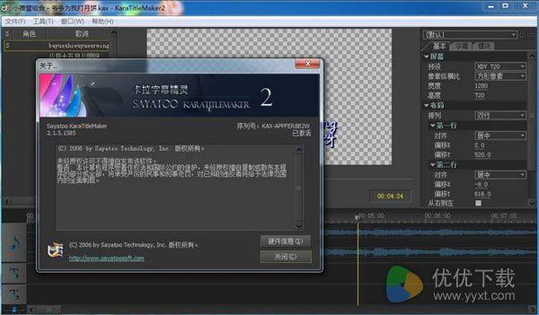傻丫头字幕精灵官方版 v2.0.11 - 截图1