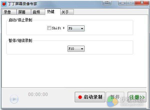 丁丁屏幕录像专家官方版 v2.33 - 截图1