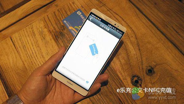 NFC怎么用?