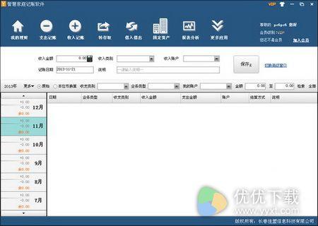 智慧家庭记账软件官方版 V2.4.16100.3 - 截图1