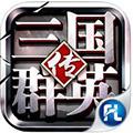 三国群英传iOS版 V1.5.2