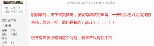 iPhone 7几大问题困扰消费者3