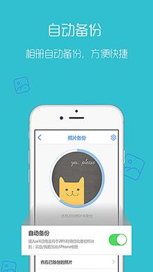 天翼云iOS版 V4.5.0 - 截图1