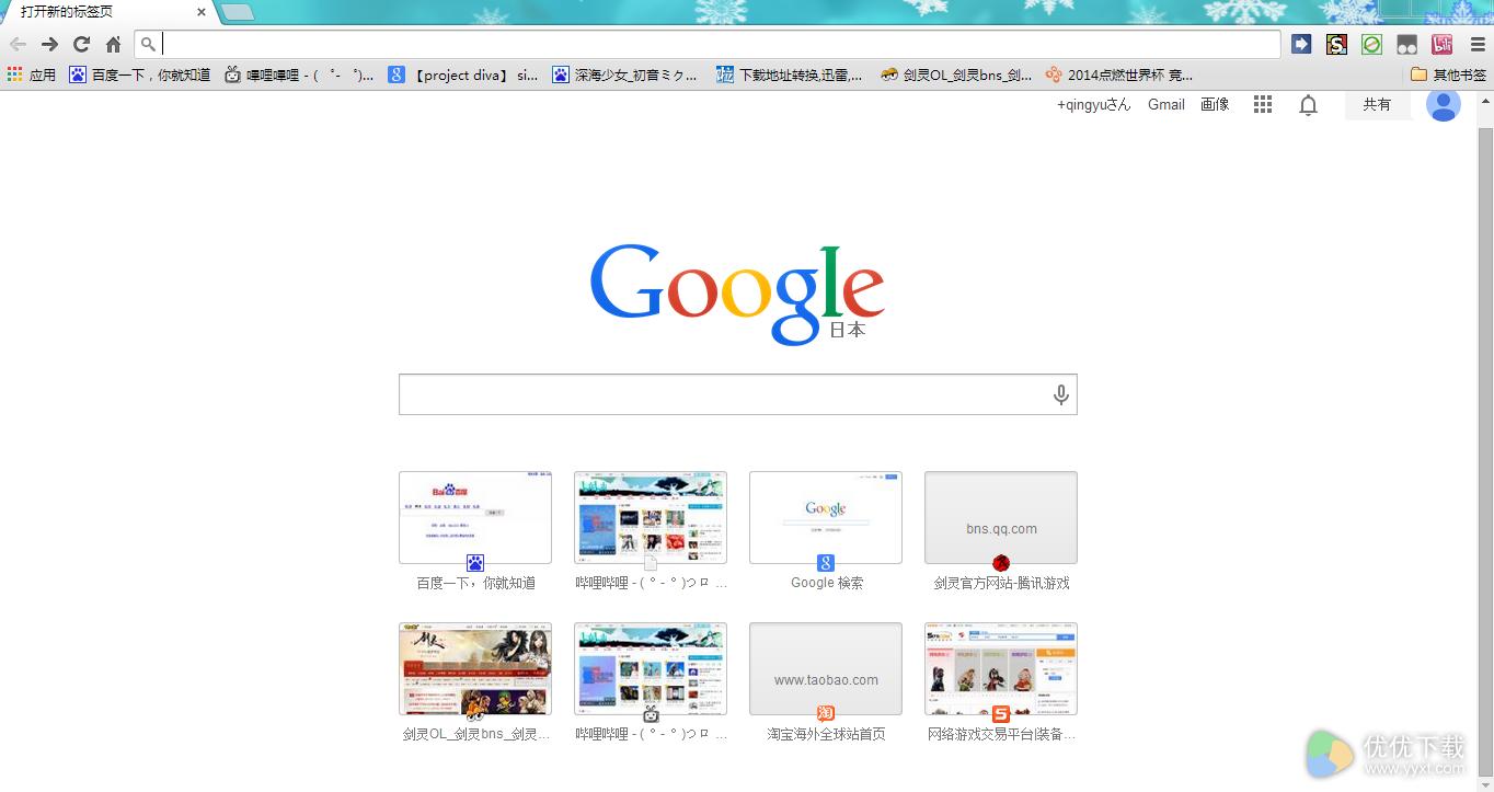 Chrome谷歌浏览器最新版64位 v54.0.2840.59 - 截图1