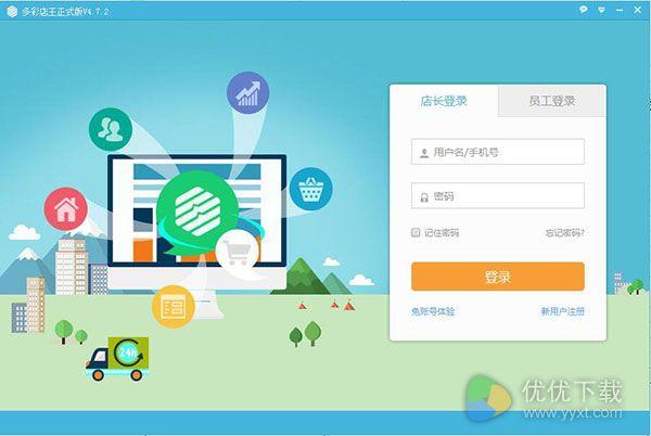 多彩店王进销存软件官方版 v4.7.2.0 - 截图1