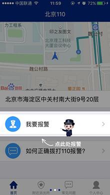 北京110 iOS版V1.0 - 截图1