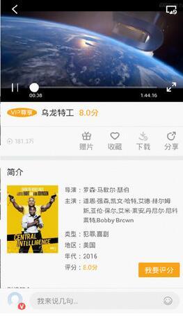 安卓PPTV聚力视频VIP去广告版 v6.1.7 - 截图1