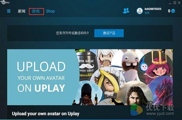uplay游戏怎么下载6