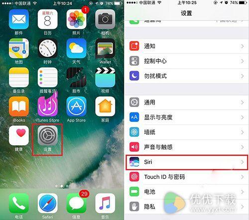 iPhone7设置Siri性别方法教程2
