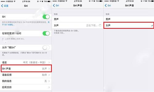 iPhone7设置Siri性别方法教程3