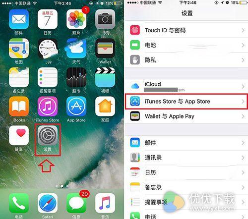 iPhone7与7 Plus设置不自动更新方法2
