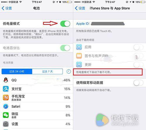 iPhone7与7 Plus设置不自动更新方法4