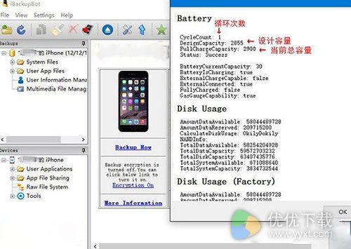 iPhone7与7 Plus查看电池循环次数方法2