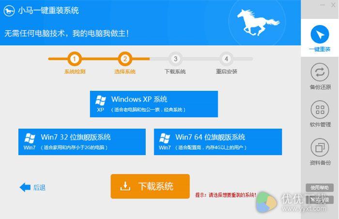 小马一键重装系统官方版 v3.0 - 截图1