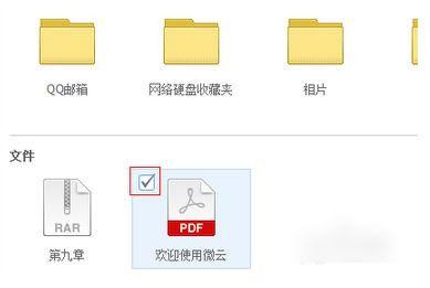 如何使用微云分享文件