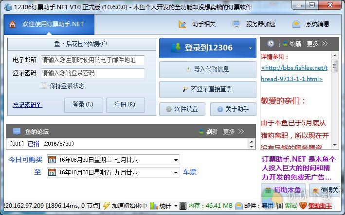12306订票助手.net绿色版 10.6.4.0 - 截图1