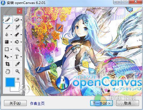 openCanvas汉化版 V6.2.01 - 截图1