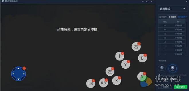 腾讯手游助手电脑版 v1.0.2406.123 - 截图1