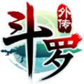 斗罗大陆神界传说安卓版 v2.0.2