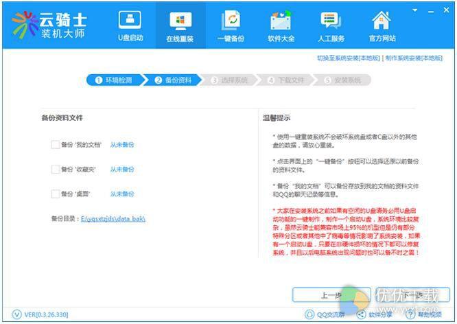 云骑士装机大师官方版 v0.3.26.330 - 截图1