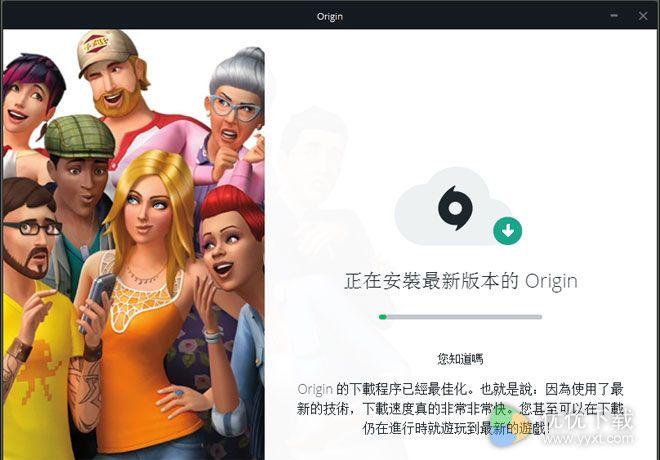 origin平台官方版 V10.1.1.35466 - 截图1