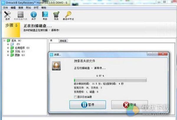 easyrecovery如何恢复手机误删文件2
