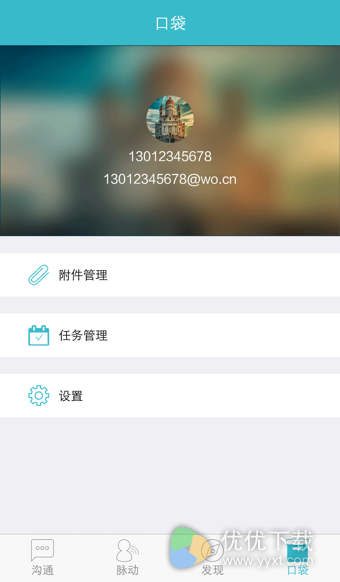 沃邮箱安卓版 V6.3.8 - 截图1