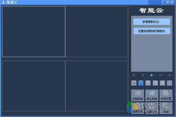 智能云监控电脑版 v1.3.0.92 - 截图1