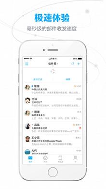 网易邮箱大师iOS版 V4.15.1 - 截图1