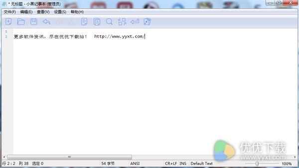小黑记事本官方版 v1.2.0.12 - 截图1
