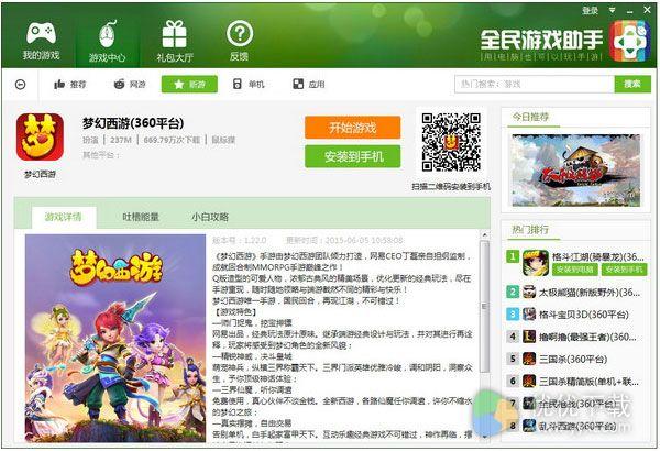 全民游戏助手官方版 v3.5.7.1084 - 截图1