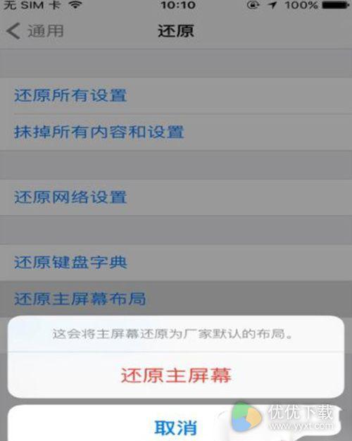 iOS10恢复系统自带应用的方法1