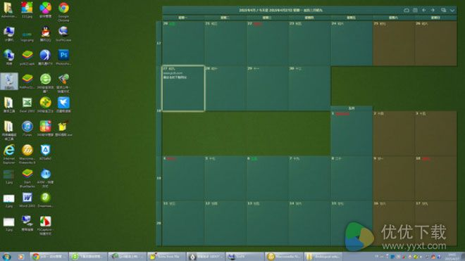 桌面日历免费版 v2.2.7.3838 - 截图1