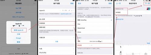 iOS10无法连接到iTunes解决办法2