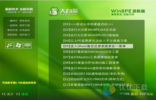 大白菜u盘装系统工具UEFI版 v8.0.16.1123 - 截图1