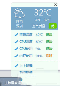 驱动人生cpu温度怎么检测电脑温度3