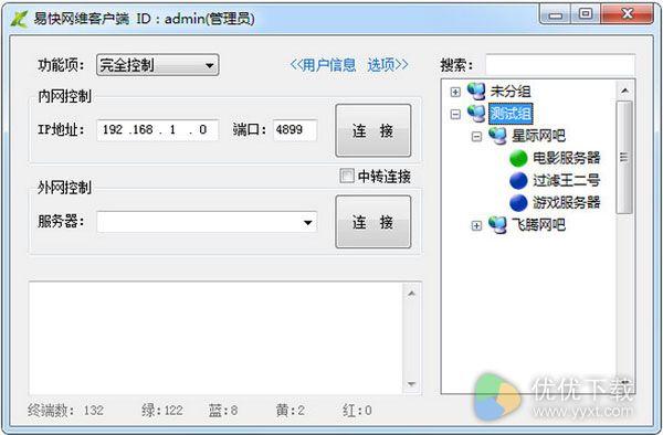 易快网维软件官方版 v2.9.3.2 - 截图1