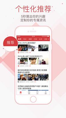 今日头条iOS版5.8.5 - 截图1
