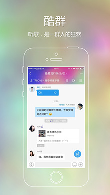 酷狗音乐2017 iOS版 - 截图1