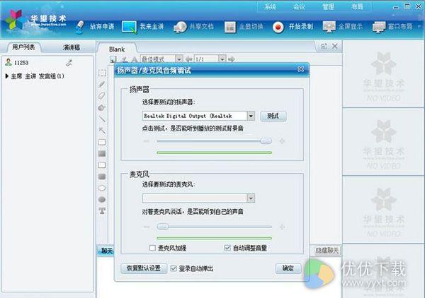 华望云视频会议系统官方版 v16.1.2.0622 - 截图1