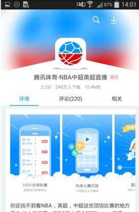 腾讯体育安卓版 v4.4.2 - 截图1