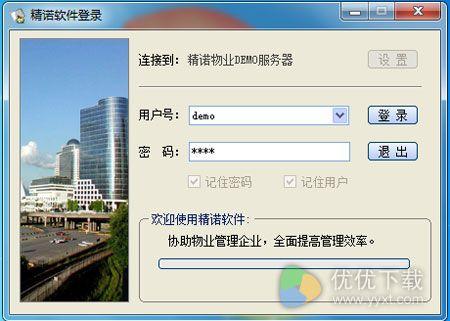 精诺物业软件官方版 v3.06.29 - 截图1