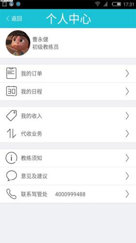 北斗学车安卓版 V1.2.2 - 截图1
