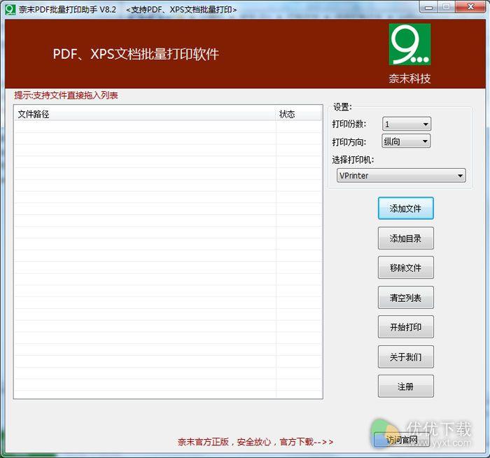 奈末PDF批量打印助手官方版 v8.2 - 截图1