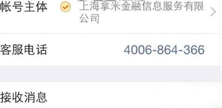 一刻千金app客服电话是多少 一刻千金没有客服电话吗2