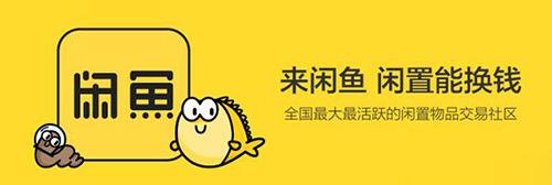 闲鱼卖虚拟物品方法教程