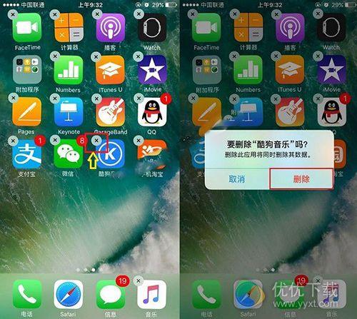 iPhone7删除软件方法教程2