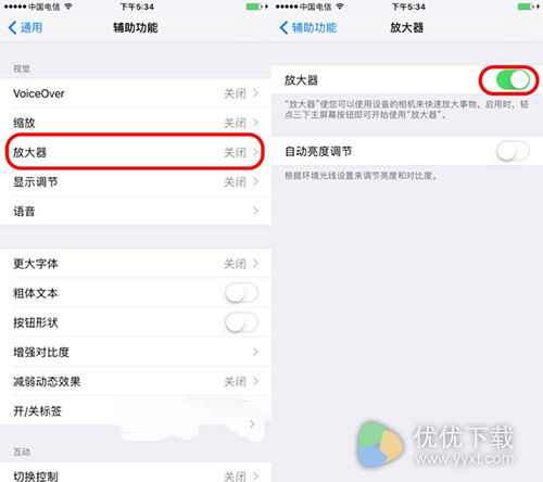iOS10放大器功能使用方法2
