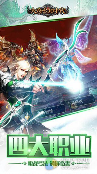 大奇幻时代:异魔入侵iOS版 V1.0 - 截图1