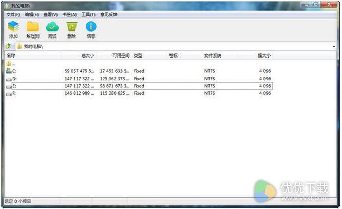 闪电压缩官方版 v2.1.1.9 - 截图1